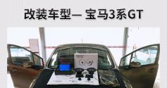 唤醒精神 宝马3系GT汽车音响改装麦特仕12寸低音D12