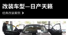 畅听音乐 日产天籁汽车音响改装麦特仕+DSP4-8