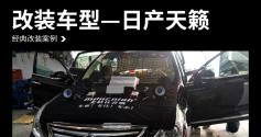 日产天籁汽车音响改装麦特仕+M-SQ-65V1—东莞名音汽车改装店