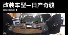 日产奇骏汽车音响改装麦特仕+三分频V63—广州南沙聆听汽车
