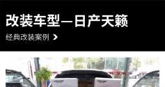 超爽体验 18款日产天籁汽车音响改装麦特仕+DSP-M1