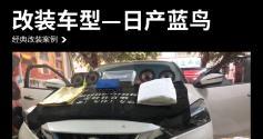 日产蓝鸟汽车音响改装麦特仕+M-651—梅州广龙汽车音响改装