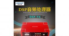 麦特仕Mdntoish DSP-V6