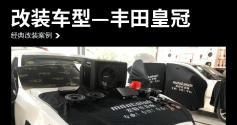 丰田皇冠汽车音响改装麦特仕+SQ-65V1—广州增城众汇汽车音响
