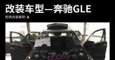 奔驰GLE汽车音响改装麦特仕+M-SQ-65V5—广州众汇汽车音响改装